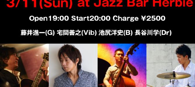 3/11(日)Fujii and Takuma Quartet