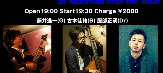 12/11(Wed) Shinichi Fujii Trio Live on Into the Blue
